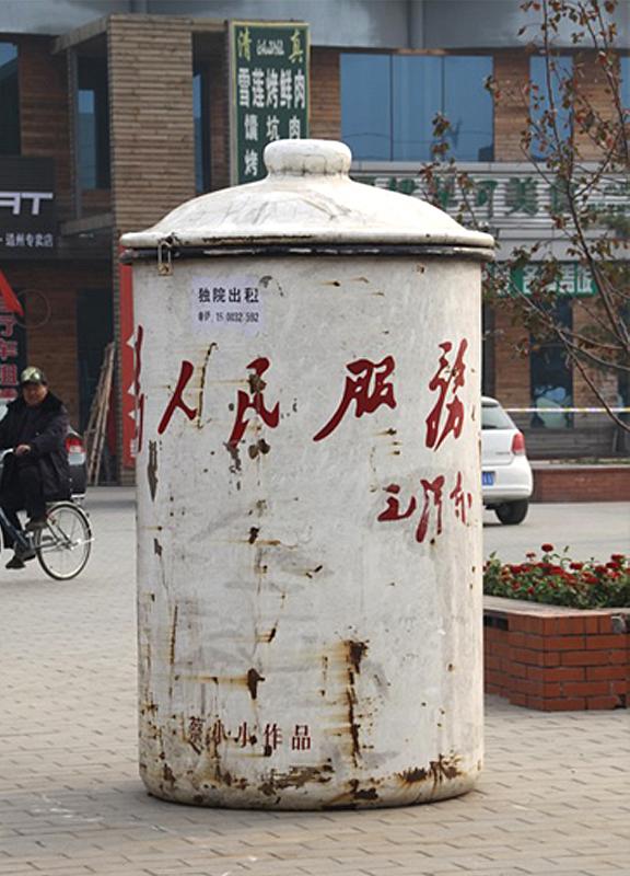 Songzhuang__011.jpg